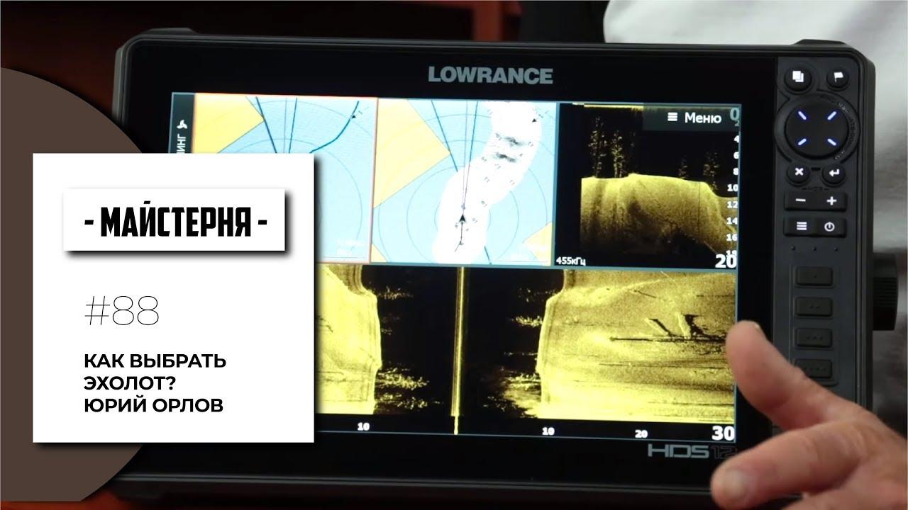 kak vybrat eholot dlya rybalki video analiz