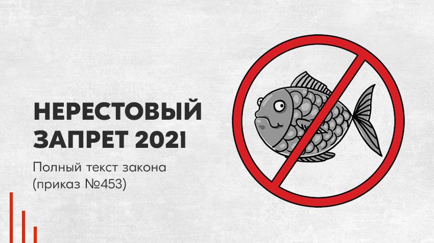 nerestovyj zapret v volzhsko kaspijskom rybohozyajstvennom bassejne